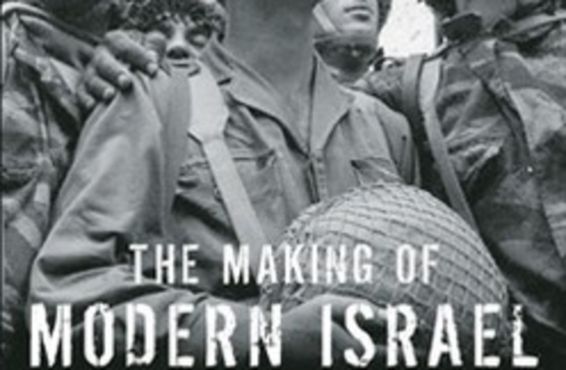 the making of modern israel 248 88 (photo credit: )