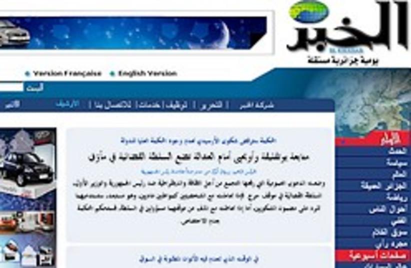 al khabar 248.88 (photo credit: )