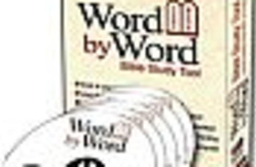 bible software 88 (photo credit: )