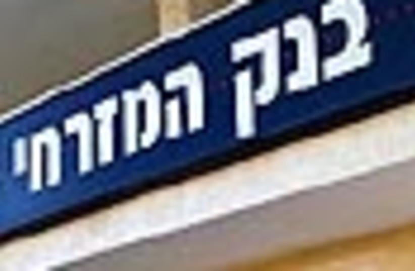 mizrahi logo 88 (photo credit: )