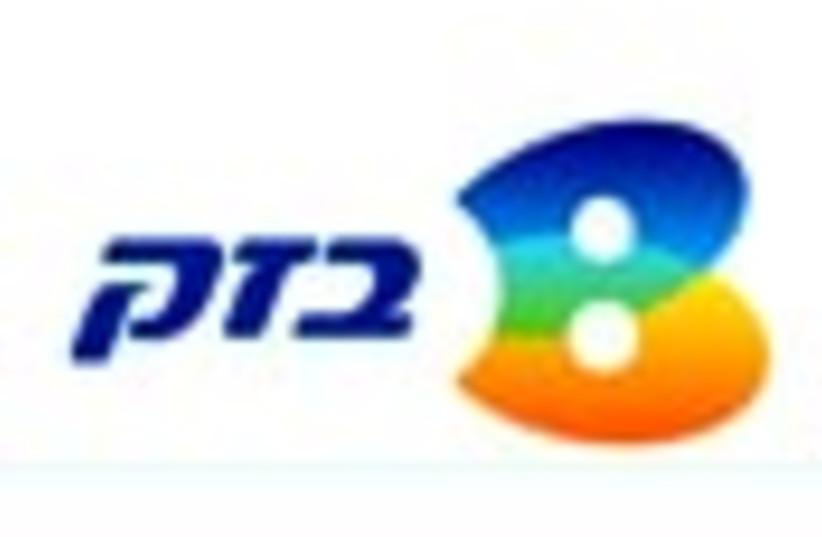 bezeq logo 88 (photo credit: )