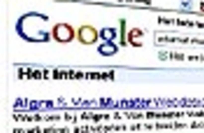 google sites88 (photo credit: )
