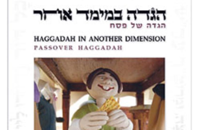 3D Haggada book 88 248 (photo credit: Courtesy)