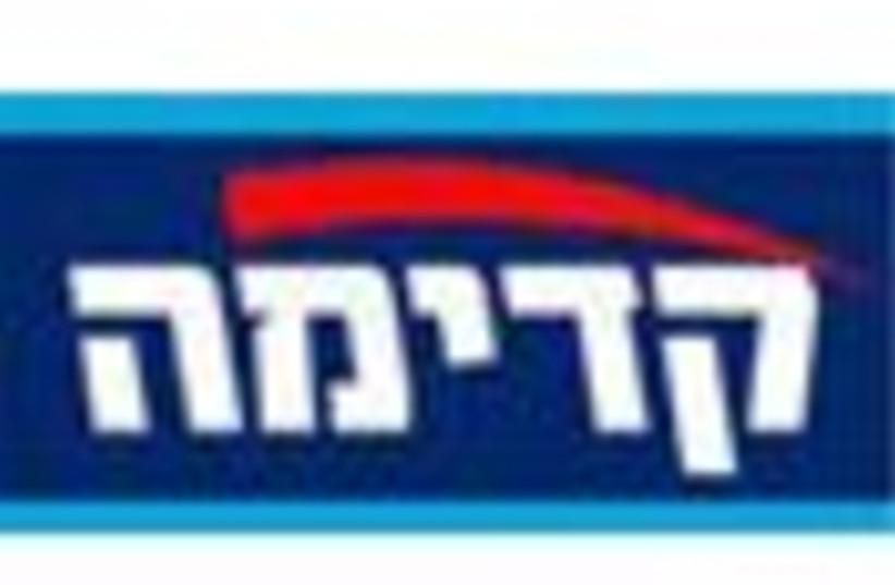 kadima logo 88 (photo credit: )