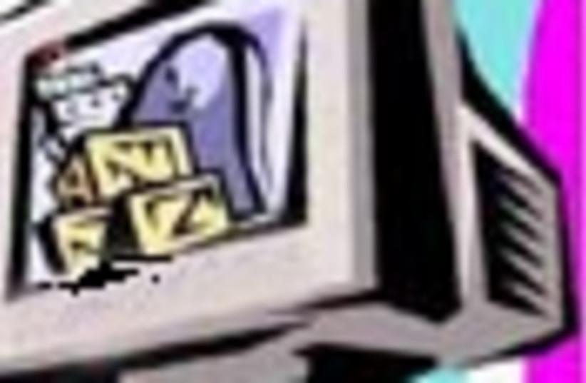 computer cartoon 88 (photo credit: )