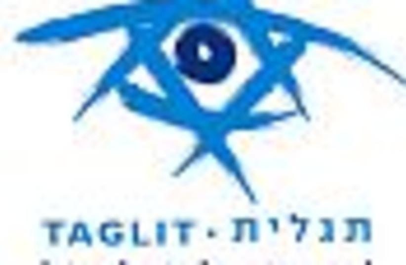 birthright logo 88 (photo credit: )