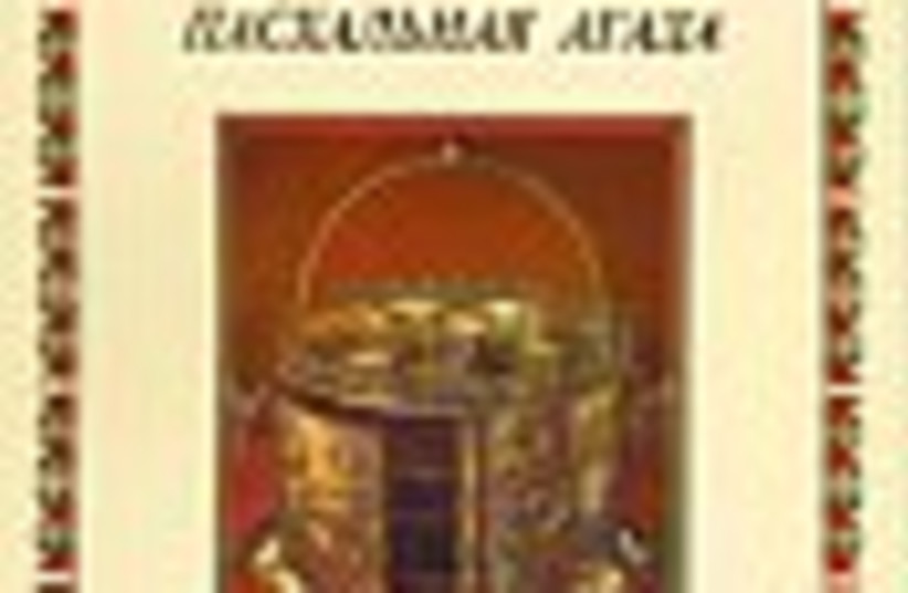 russian hagadah 88 (photo credit: )