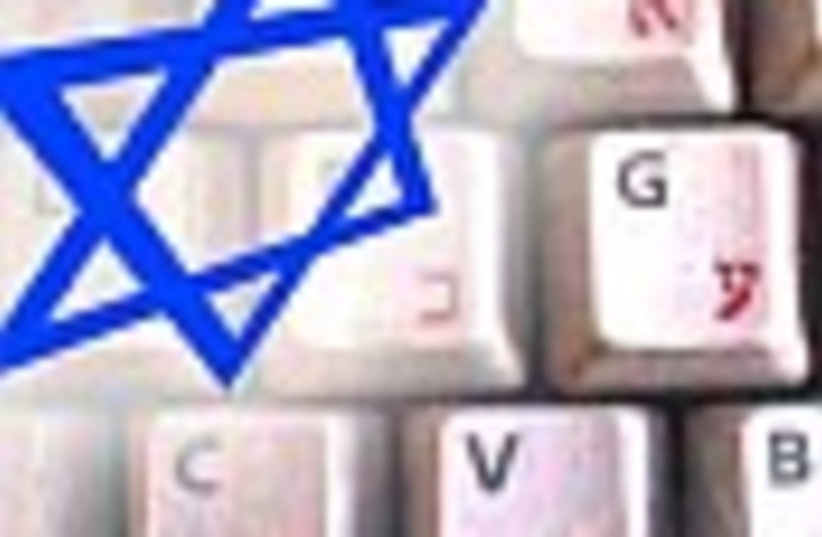 Hebrew Hear-Say logo (photo credit: )