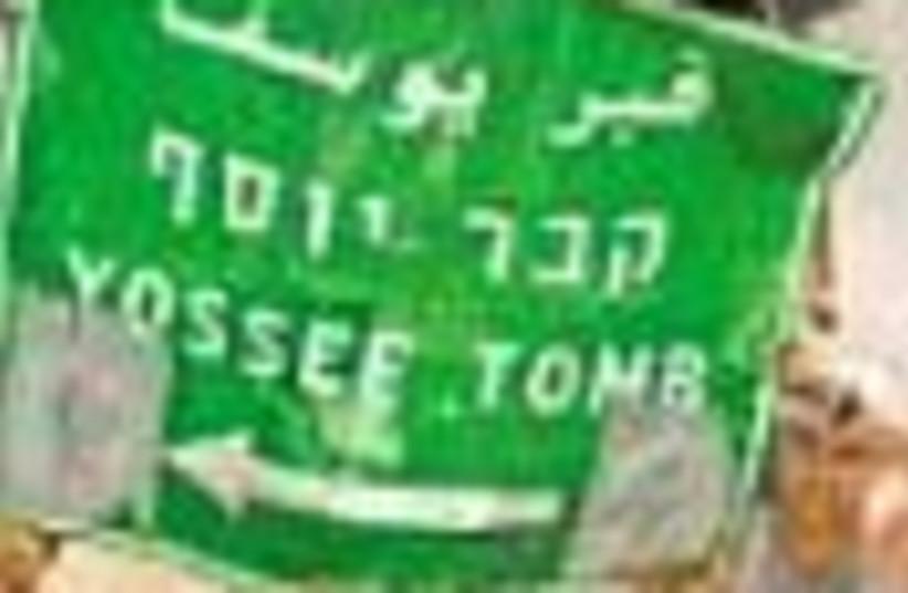 josephs tomb sign 88 (photo credit: )
