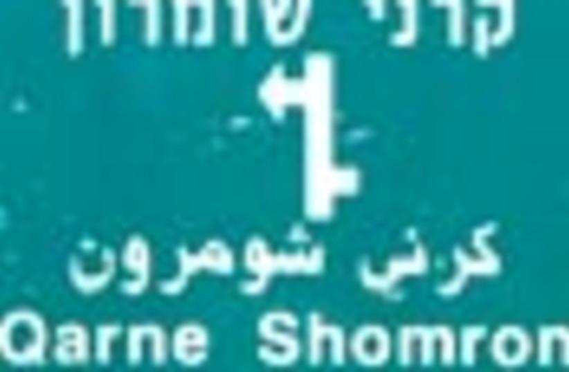 karnei shomron sign 88 (photo credit: )