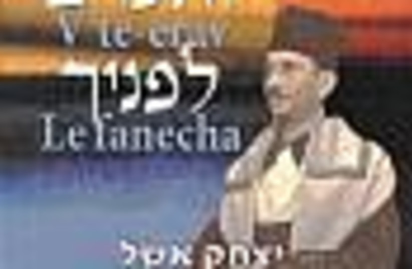 chazan disc cover 88 (photo credit: )