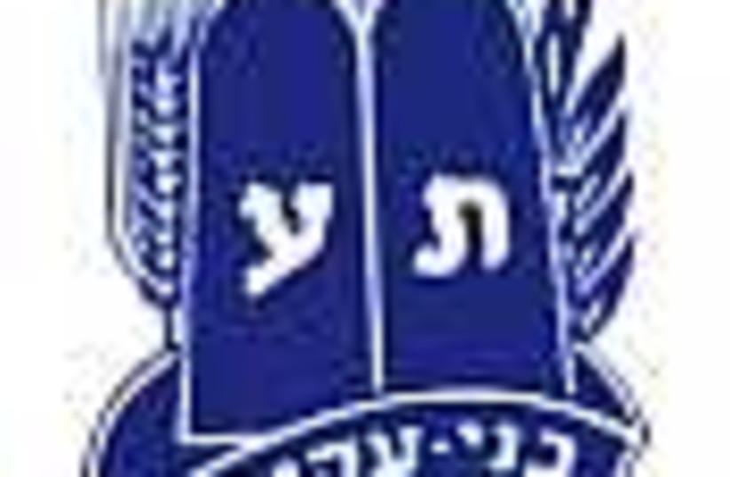 bnei akiva logo 88 (photo credit: )
