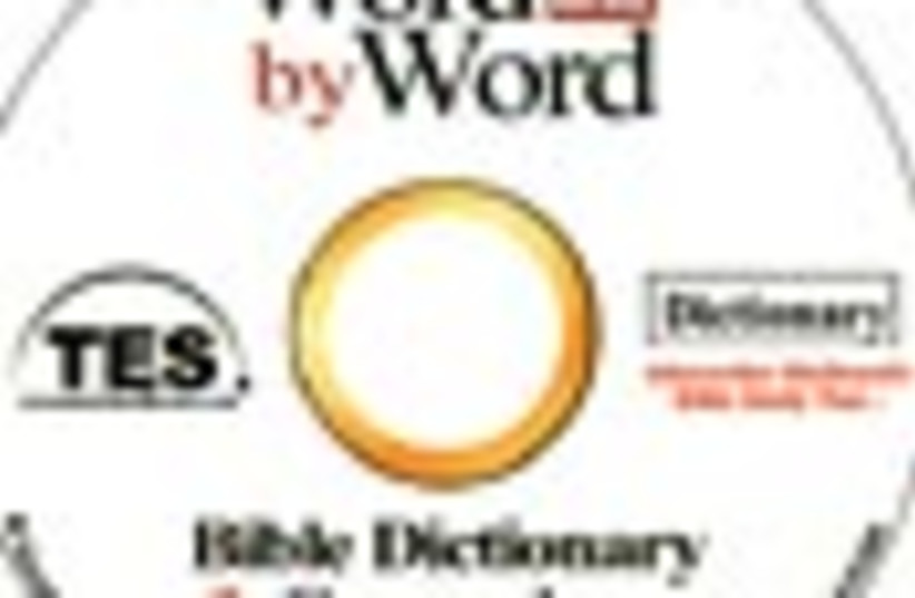 word disk88 (photo credit: )