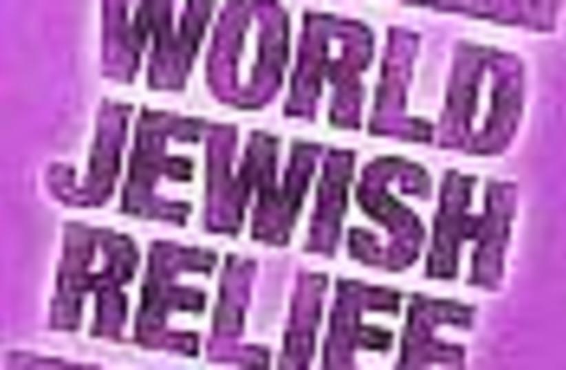 world jewish relief logo (photo credit: )