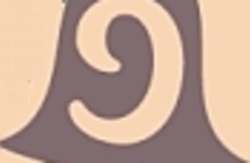 paamonim logo 88 (photo credit: )