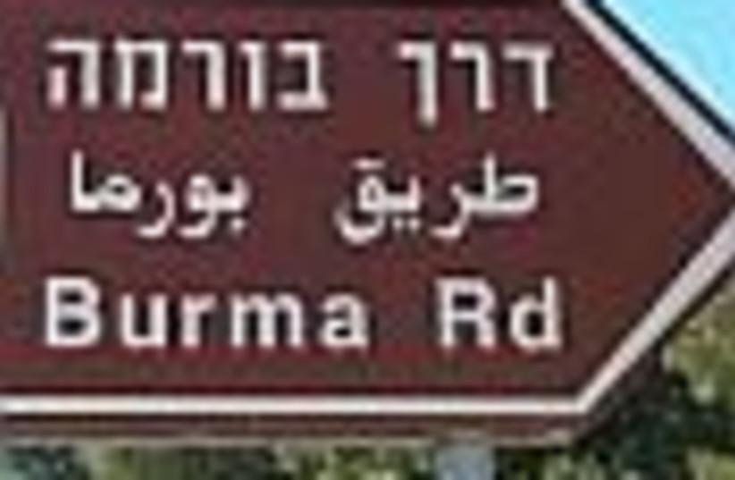 burma road sign 88 (photo credit: )