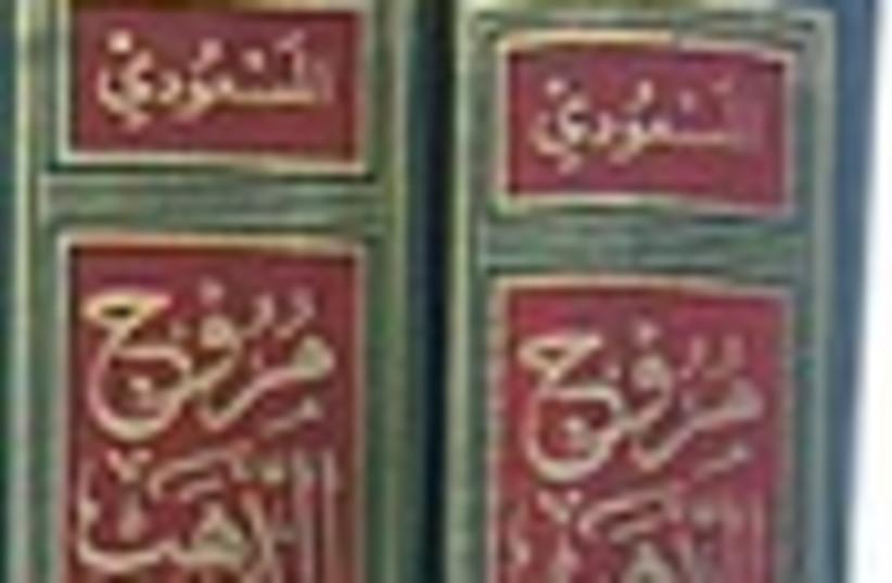 book in arabic 88 (photo credit: )