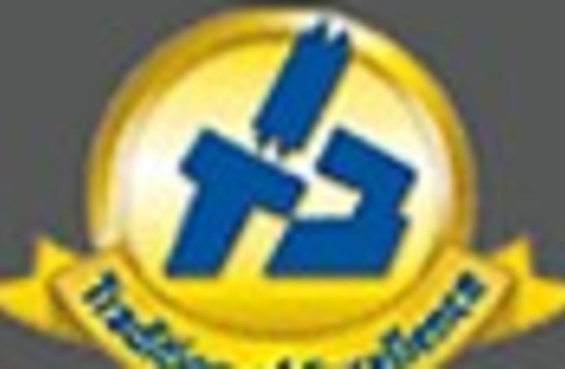 bar ilan logo 88 (photo credit: )