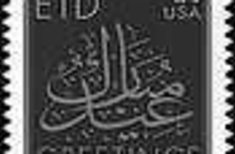 Eid al fitr stamp (photo credit: )