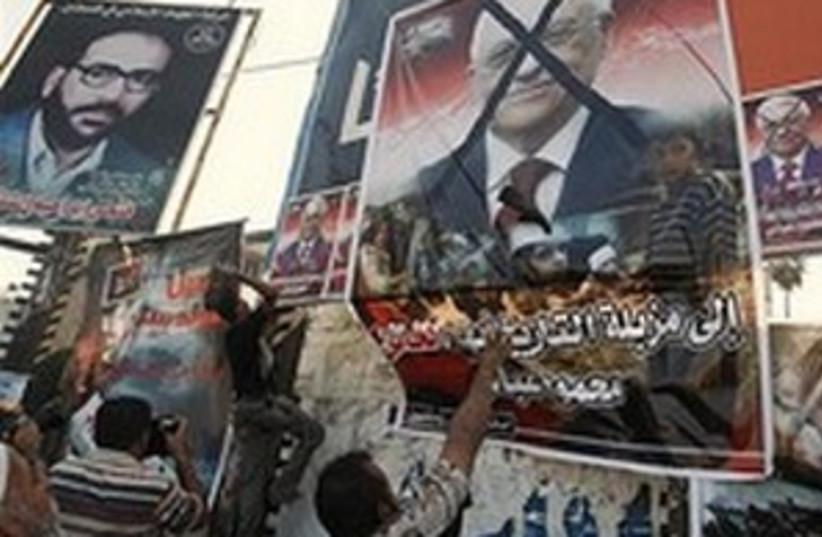 Fatah (photo credit: )
