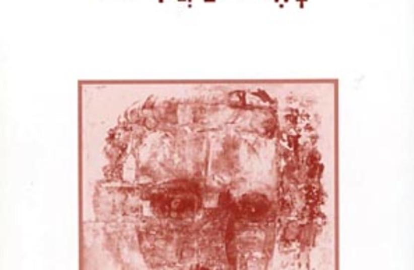 aleh book 88 298 (photo credit: )
