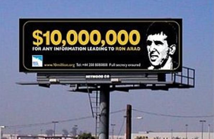 ron arad billboard 298 (photo credit: Arieh O'sullivan)