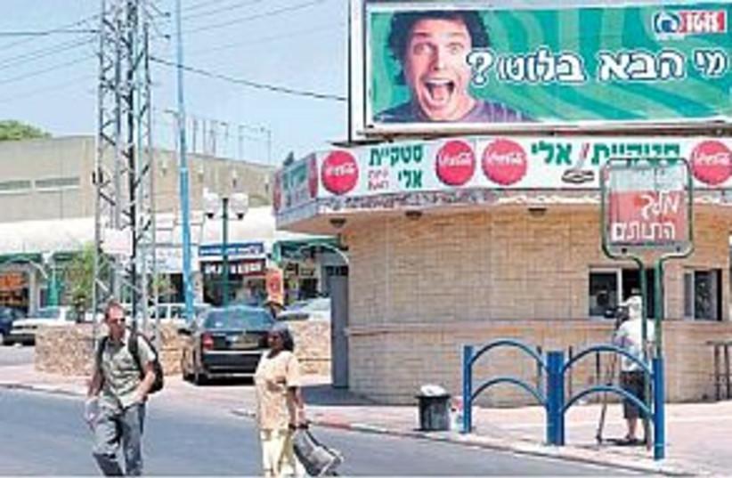 sderot center 88.298 (photo credit: Daniel Kennemer)