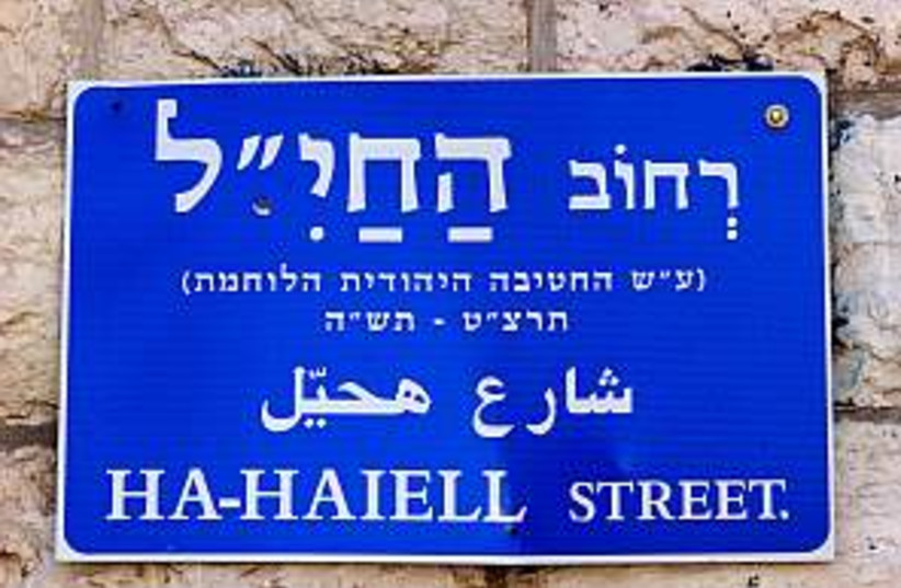 street sign 298.88 (photo credit: Ariel Jerozolimski)