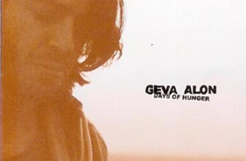 geva disk 88 298 (photo credit: )
