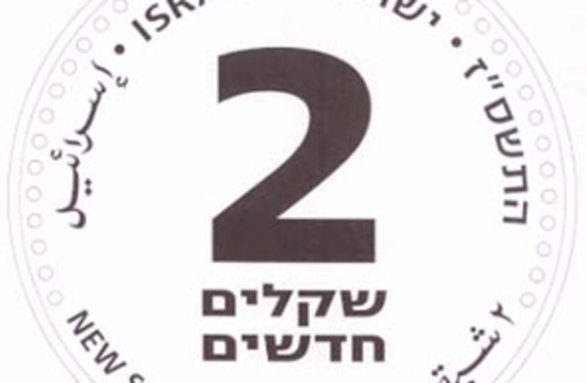 2 shekel coin 88 298 (photo credit: Bank of Israel)