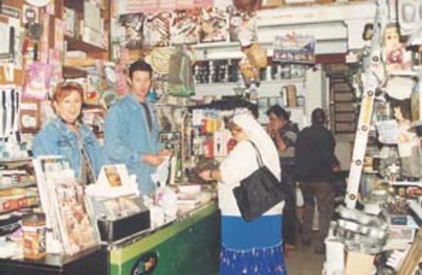 store shopping 298.88 (photo credit: JP archive/ illustrative photo)