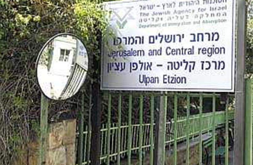 ulpan etzion1 298.88 (photo credit: Gil Zohar)