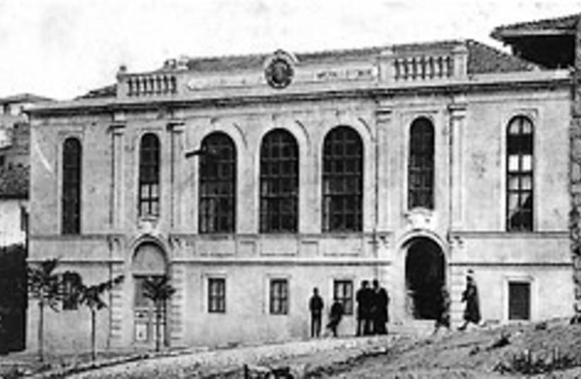 ottoman bank 248.88 (photo credit: )