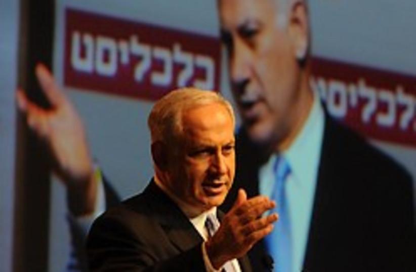 netanyahu inspired 248.88 (photo credit: GPO)