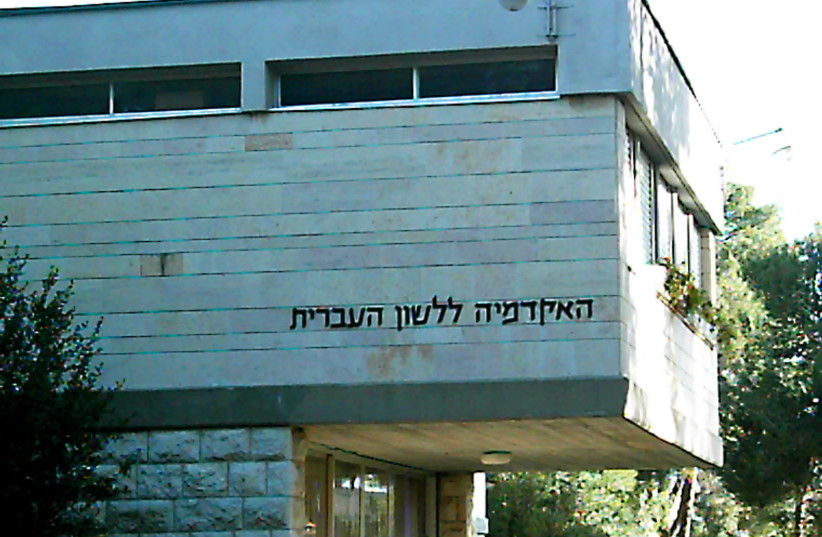 Building of the Academy of the Hebrew Language. (photo credit: WIKIMEDIA)
