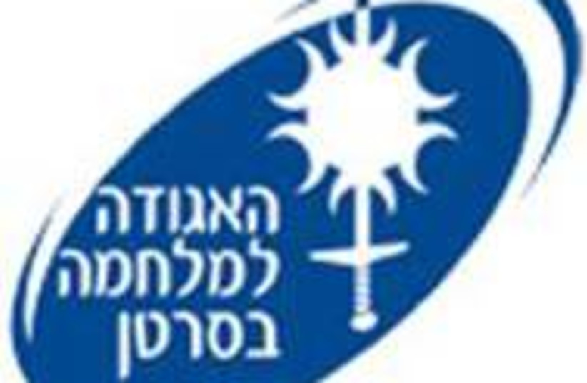 Israel Cancer Association logo (photo credit: Courtesy)
