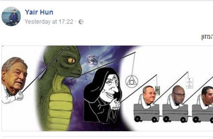 Captured shot of Yair Netanyahu's Facebook page  (photo credit: FACEBOOK)