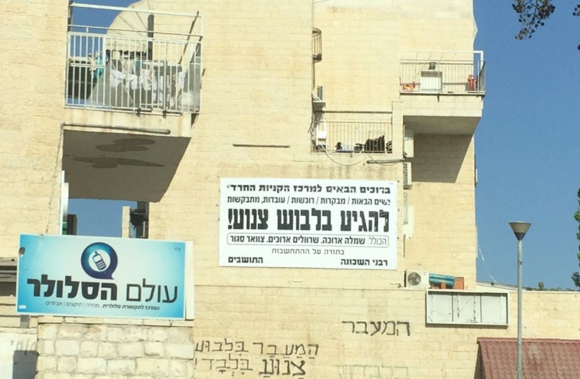 Signs demanding women dress modestly in Beit Shemesh spark battle with court.  (photo credit: ALISA COLEMAN)