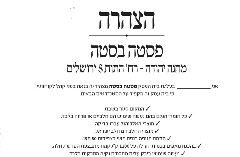 Pasta Basta's new kashrut certificate from Hashgacha Pratit, detailing the kashrut standards they maintain as permitted under a ruling of the High Court of Justice this month (photo credit: Courtesy)
