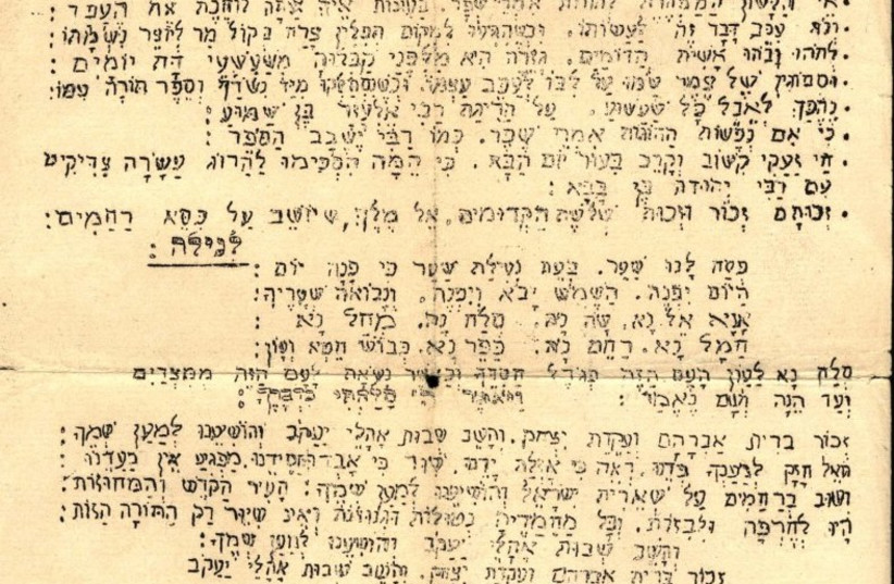 Yom Kippur Machzor artifact from a concentration camp, 1941 (photo credit: COURTESY OF YAD VASHEM ARTIFACTS COLLECTION)