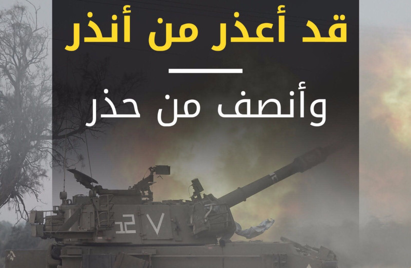 IDF Arabic spokesperson unit He who warns is just  (photo credit: IDF SPOKESPERSON'S UNIT)