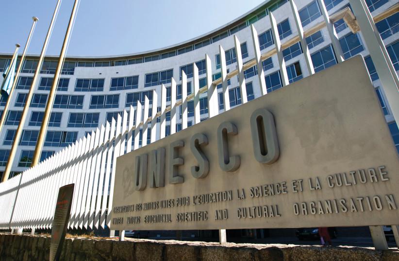 Siège de l'Organisation des Nations Unies pour l'éducation, la science et la culture (UNESCO) à Paris (photo credit: REUTERS)