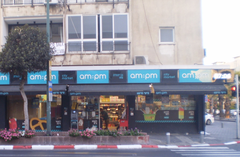 AM:PM store in Israel (photo credit: Wikimedia Commons)