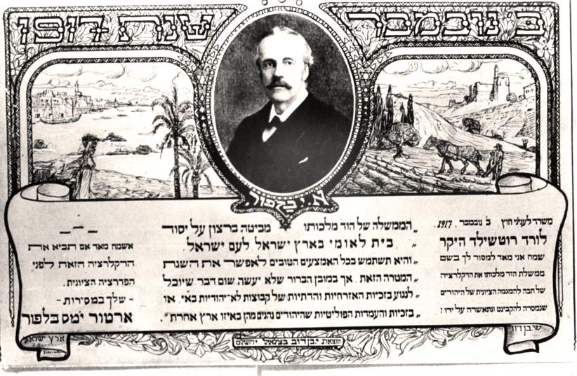 Carte postale créée par l'institut Betsalel en l'honneur de la déclaration Balfour (photo credit: GPO)