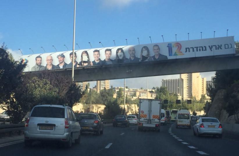 Vandalized Eretz Nehederet street sign above the Begin highway (photo credit: Courtesy)