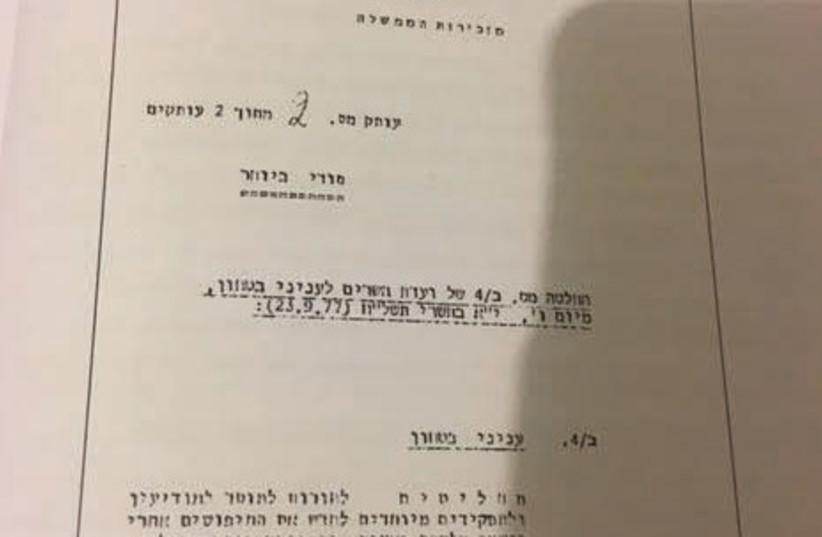Copie du plan «Décision B/4» (photo credit: YOSSI MELMAN)