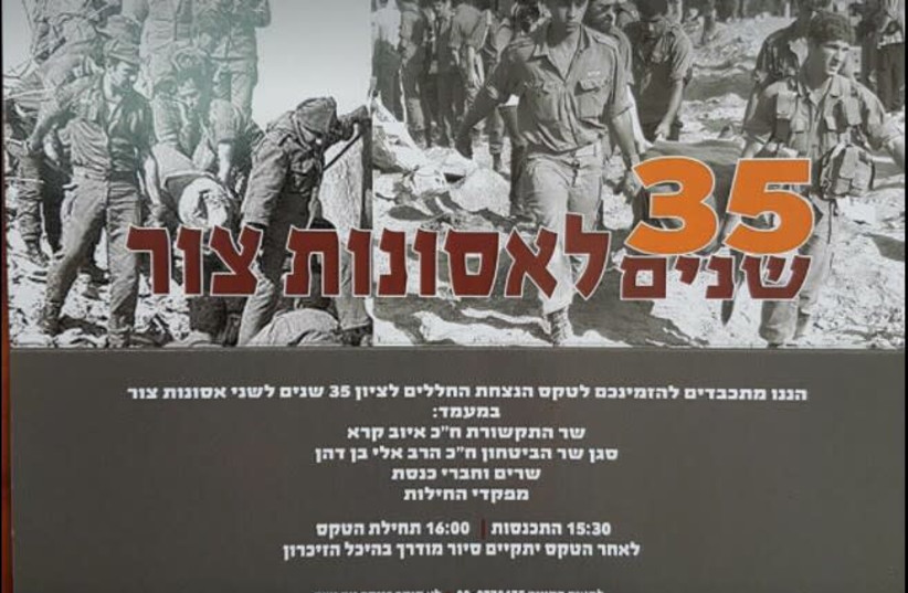 Poster for the national memorial for Tyre disaster (photo credit: Courtesy)