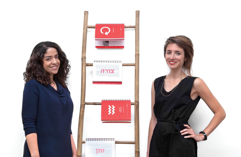 CO-AUTHORS Danielle Heiblum (right) and Or Tshuva pose with their new book. (photo credit: ANIA KRUPIAKOV)