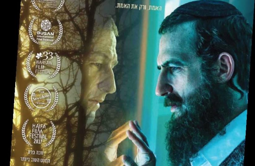 Amichai Greenberg's Holocaust film 'The Testament' (photo credit: Courtesy)