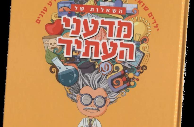Madanei He'atid: Yeladim Shoalim: Madanei Machon Weizmann Lemada Onim (Scientists of the Future: Children Ask, Scientists of the Weizmann Institute of Science Answer) (photo credit: Courtesy)